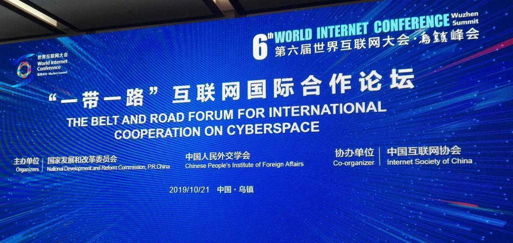 """""""Foro de la Franja y la Ruta para la Cooperación Internacional en el Ciberespacio"""""""
